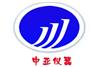 东莞中亚电子仪器有限公司