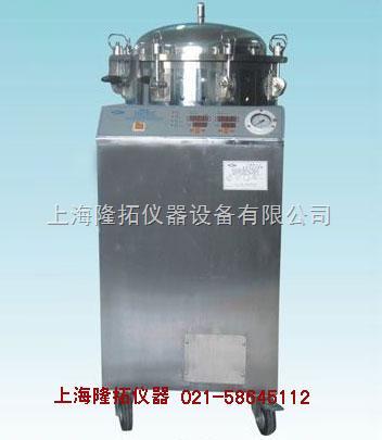 YM50Z立式蒸汽滅菌器