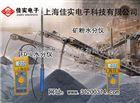 FD-L矿砂水分仪,矿石水含量检测仪