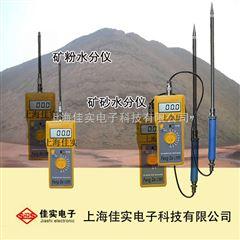 FD-L礦渣水分儀,礦石水分儀,手持式水分測定儀