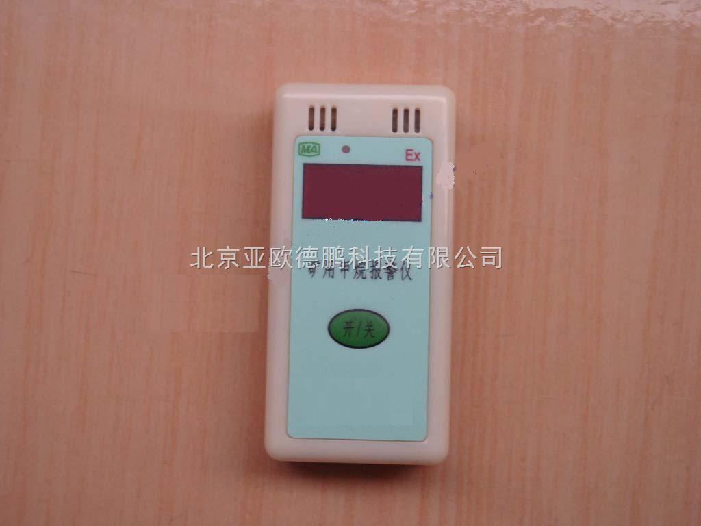DP-CJB4A-礦用甲烷報警儀