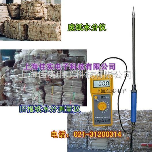 FD-G1-纸张水分測定儀/纸张水分仪/水份仪/澎湃动力