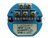 FYWZ型铂热电阻两线制温度变送器
