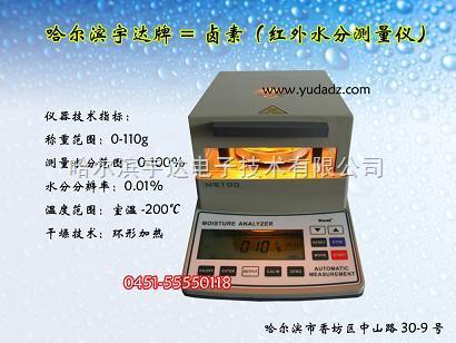 红外卤素快速水分测定仪
