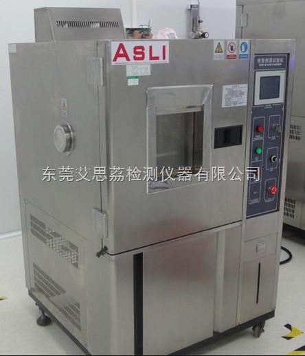 双八五湿冷冻测试 光伏实验室设备