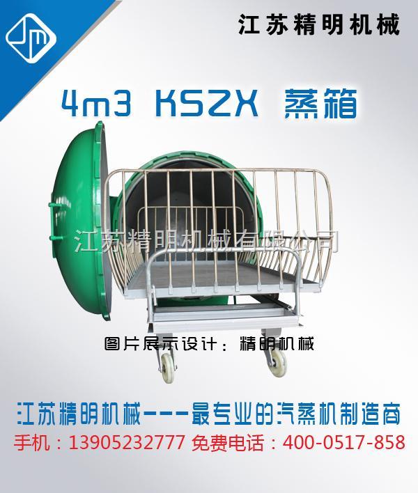 蒸纱机-电加热真空蒸纱缸