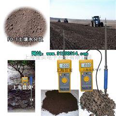 FD-T便携式水分仪,土壤水分速测仪