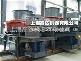 VSI节能冲击式破碎机|破碎机|上海破碎机|颚式破碎机