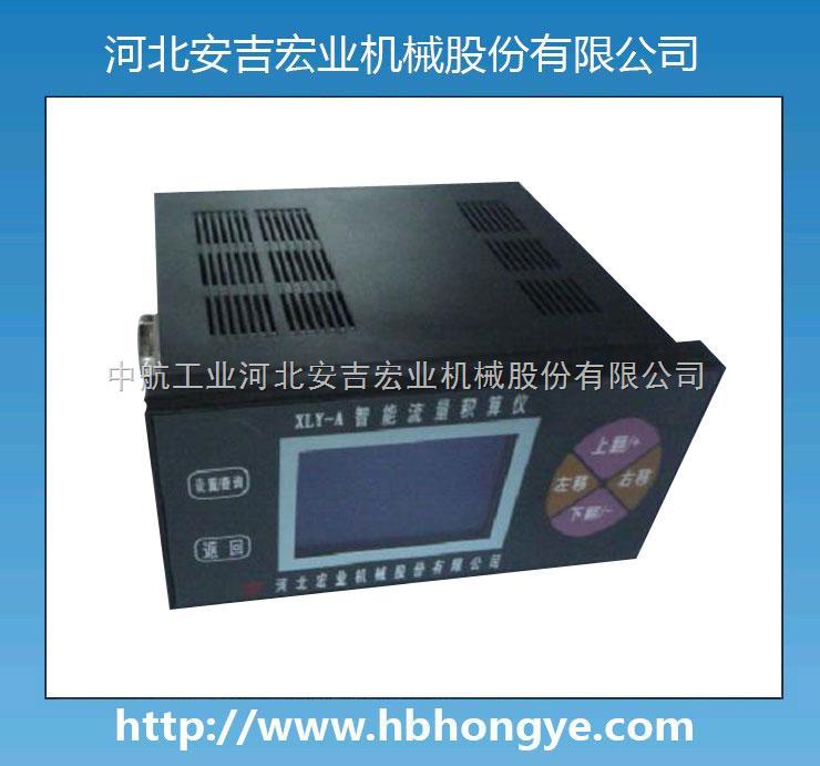 多功能流量积算仪 中航工业河北安吉宏业制造