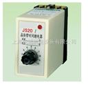 JS20D-03电子式时间继电器