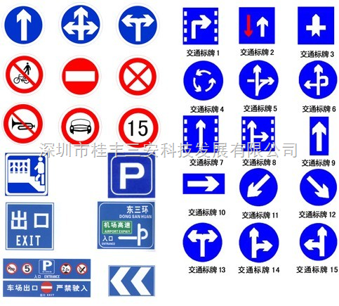 销售安全出口指示牌/交通标志牌