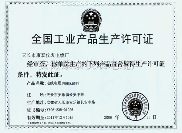 工业品生产许可证