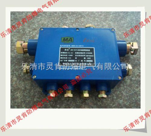 jhh-8 本安接线盒_电子元器件