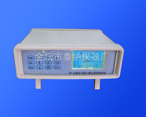 TN-PC-3E-粉尘仪厂家可吸入粉尘测试仪