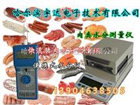 FD-R牛肉水分仪,品牌猪肉含水仪,水分测试仪,肉类水份仪