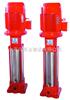 XBD-L10/30XBD-GDL立式多级消防泵