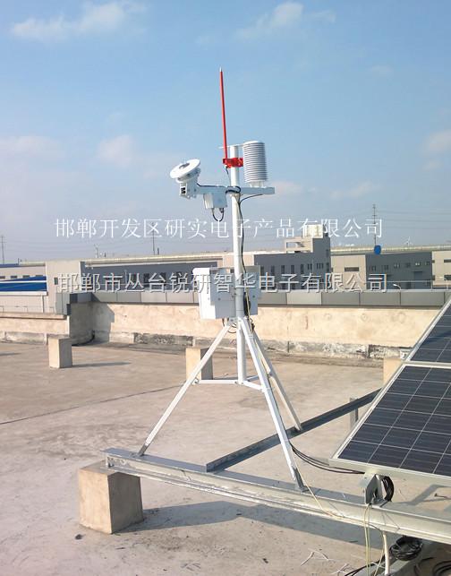 多要素气象环境监测仪(光伏发电站使用)