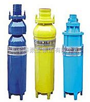 QS30-40太平洋QS充水式潜水电泵