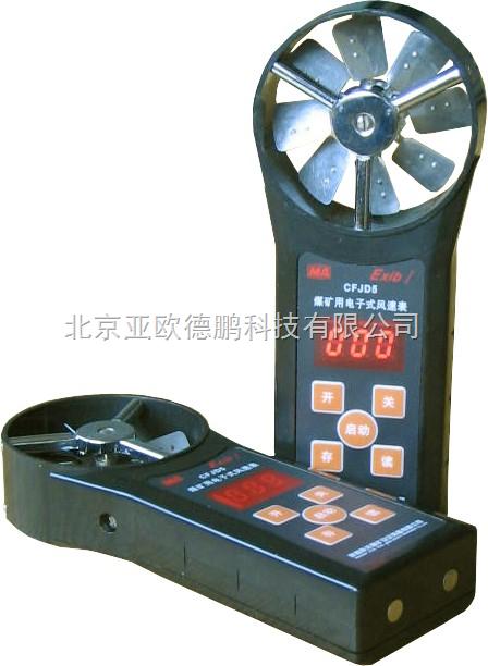 DP-CFJD5/25-电子式风速表/风速仪/矿用风速计/矿用防爆风速计