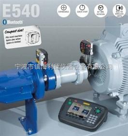 E540Easy-Laser彩屏轴对中系统华中总代-瑞典E540激光对中仪