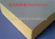 衢州市酚醛复合板铝箔厚度|特价销售A级酚醛复合板