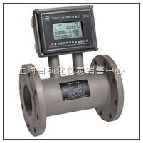 气体涡轮流量计 LWQ-300