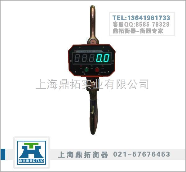 (直显3t电子吊秤-3吨吊钩秤)