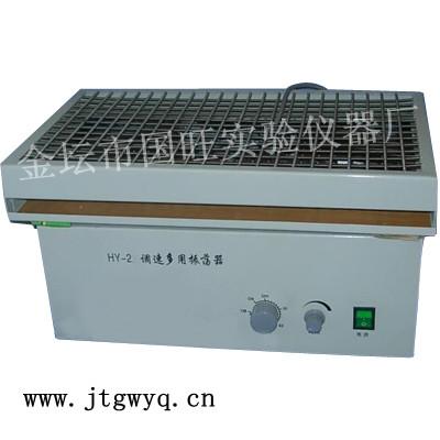 HY-2-多用调速振荡器