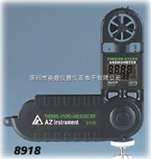 AZ8918中国台湾衡欣风速/风温/湿度计三合一风速仪