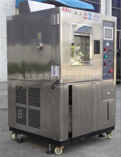 半导体高低温老化试验箱/厂价直销