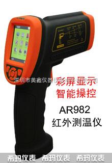AR982-香港希瑪智能測溫儀