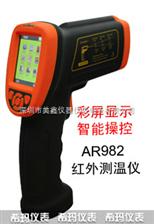 AR982香港希玛 AR982智能测温仪