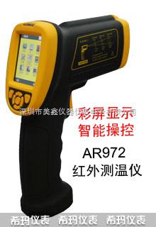 AR972-香港希瑪智能測溫儀