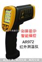 香港希瑪 AR972 智能紅外線測溫儀