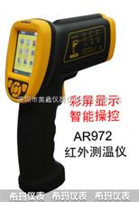 香港希玛 AR972 智能红外线测温仪