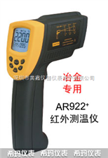 香港希玛AR922+ 短波红外测温仪