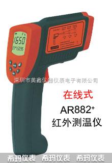 AR882+-香港希瑪在線式紅外測溫儀
