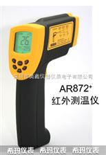 AR872+香港希玛高温型红外测温仪