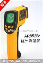 AR852B+香港希玛工业型红外测温仪