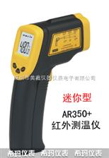 AR350+香港希玛精密型红外测温仪