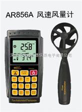 AR856A香港希玛风速风量计