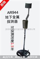 AR944香港希玛地下金属探测器