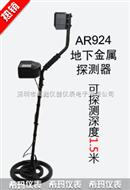 AR924+香港希玛地下金属探测器