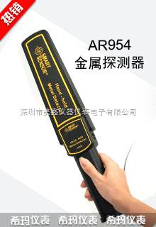 AR954-香港希玛手持式金属探测器