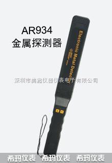 AR934-香港希玛手持式金属探测器