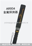 AR934香港希玛手持式金属探测器