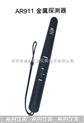 香港希玛手持式金属探测器