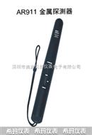 AR911香港希玛手持式金属探测器