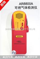 AR8800A+香港希玛可燃气体检测仪