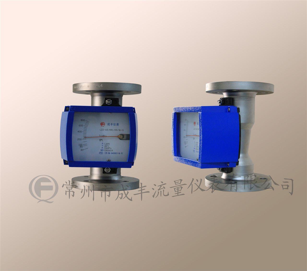 LZZ-50(316L)-第三代金屬管浮子流量計316L能耐腐蝕,【常州成豐】可以造